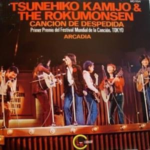 Kamijo, Tsunehiko - ColumbiaMO 1194